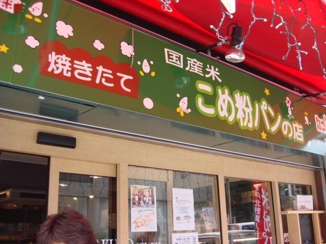 """""""米粉パンの店/</p"""