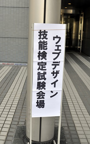 """""""ウェブデザイン技能検定(会場)</p"""