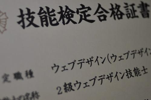 """""""2級ウェブデザイン技能検定合格証書</p"""