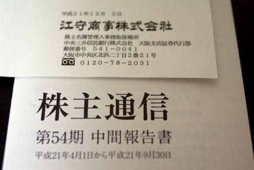 """""""江守商事"""