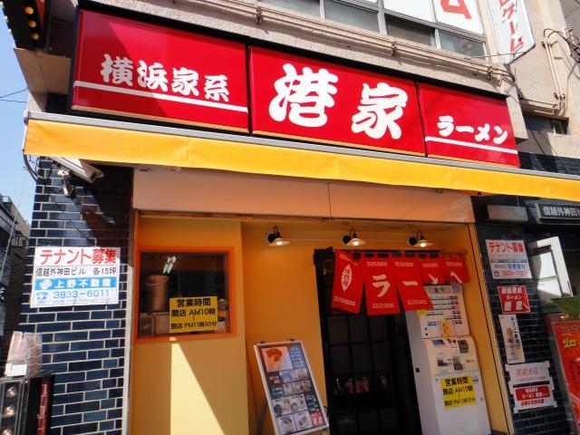 """""""横浜家系"""