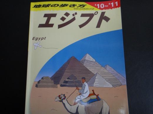 """""""古代エジプト歴遊紀行"""