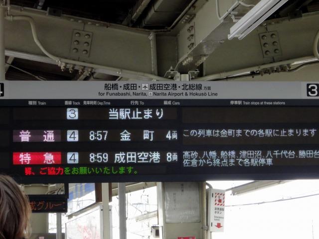 """""""青砥駅</p"""