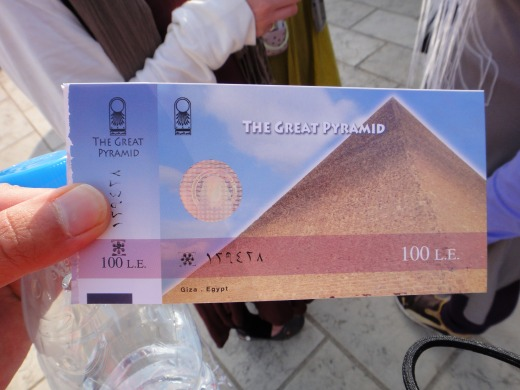 """""""クフ王のピラミッド内部のチケット</p"""