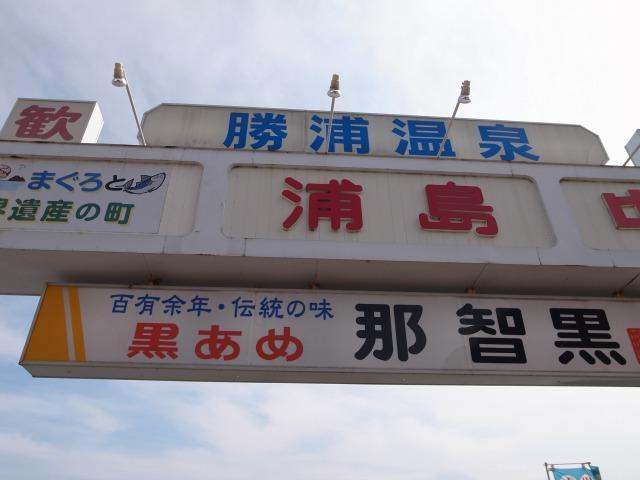 """""""無料送迎ボート</p"""
