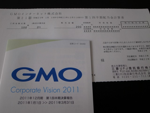 """""""GMOインターネット(株)"""