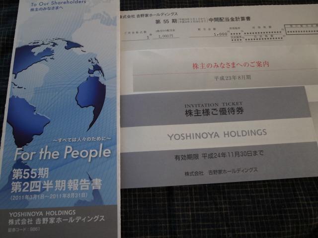"""""""(株)吉野家ホールディングス"""