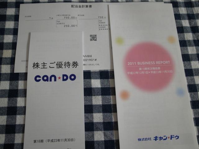 """""""(株)キャンドゥ"""