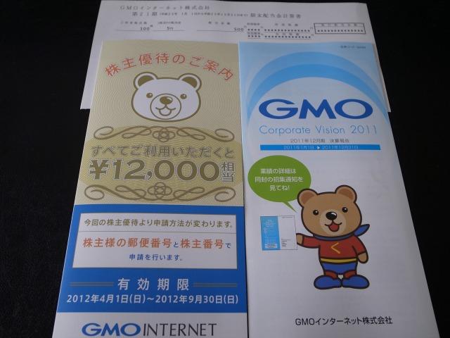 """""""GMOインターネット(株)より第21期"""