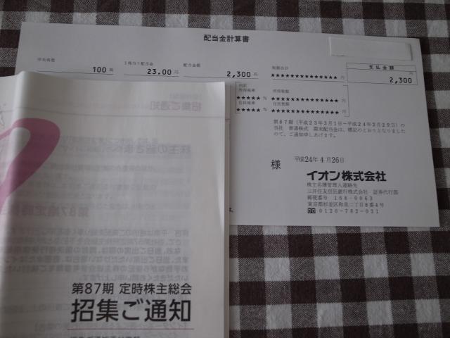 """""""イオン(株)</p"""