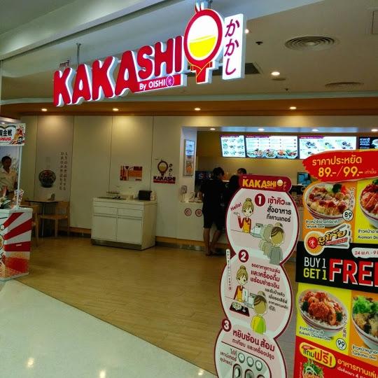 KAKASHI(かかし)@ロータス