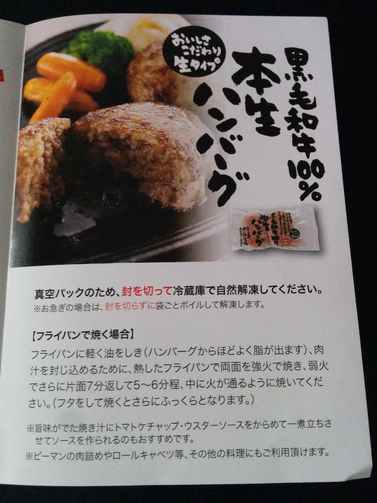 """""""黒毛和牛100%本生ハンバーグの焼き方@佐賀県東松浦郡"""