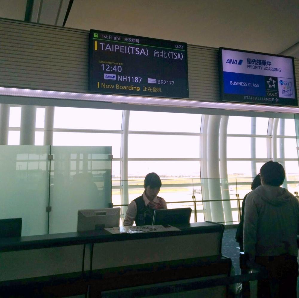 """""""羽田空港から松山空港へ</p"""