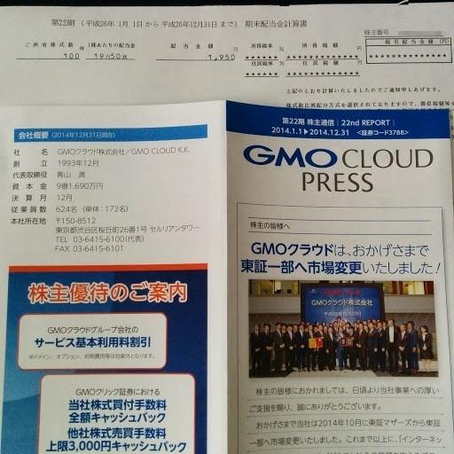 """""""GMOクラウド(株)より平成26年6月度の株主優待</p"""