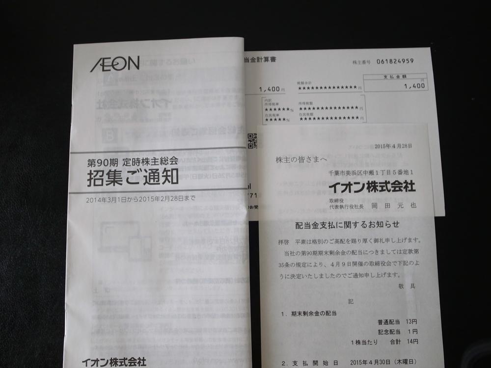 イオン(株)より第90期