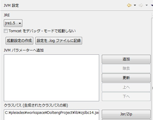 """JVMの設定にojdbc.jarの追加"