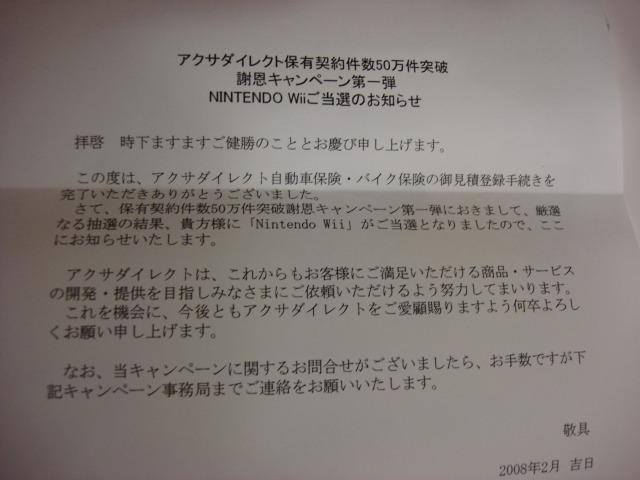 """""""Wii/</p"""