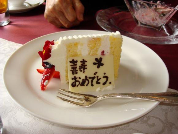 """""""別途予約していた喜寿祝いのケーキ</p"""