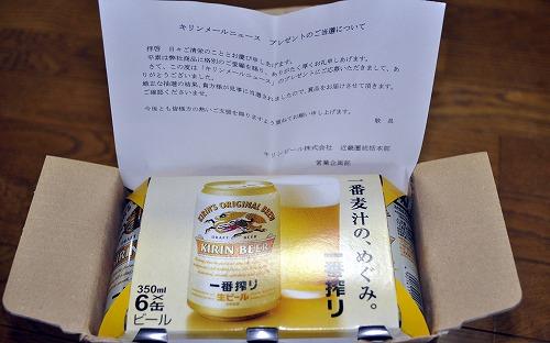"""""""キリン一番搾り生ビール350ml缶×6本/><br"""