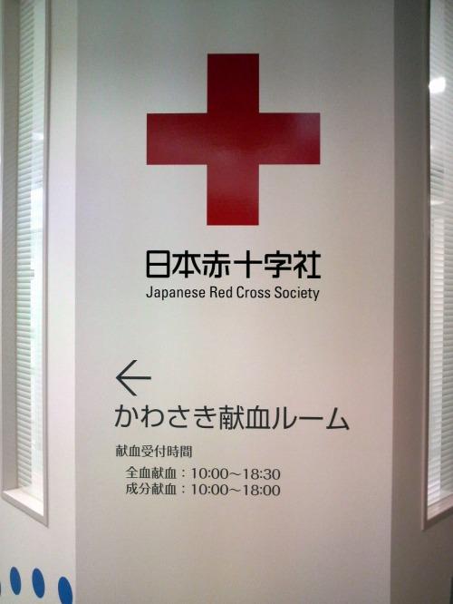 かわさき献血ルームリニューアル
