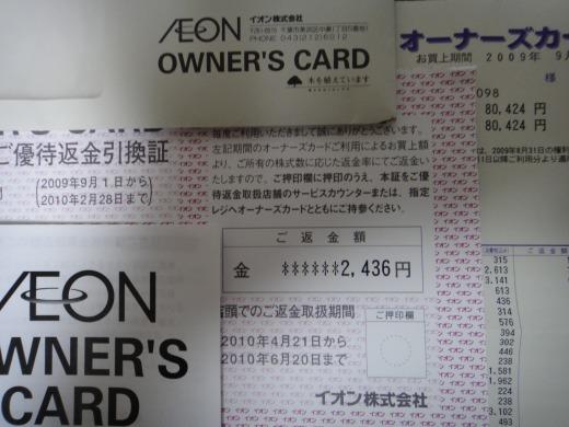 """""""第49回株主ご優待返金引換証</p"""