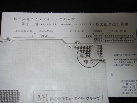 """""""(株)エム・エイチ・グループ</p"""
