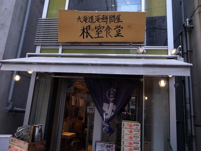 """""""根室食堂@渋谷"""