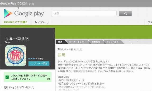 """""""公式Androidアプリ『世界一周放送』/><br"""