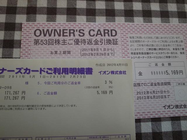 """""""第52回株主ご優待返金引換証</p"""