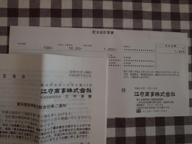 """""""江守商事(株)"""