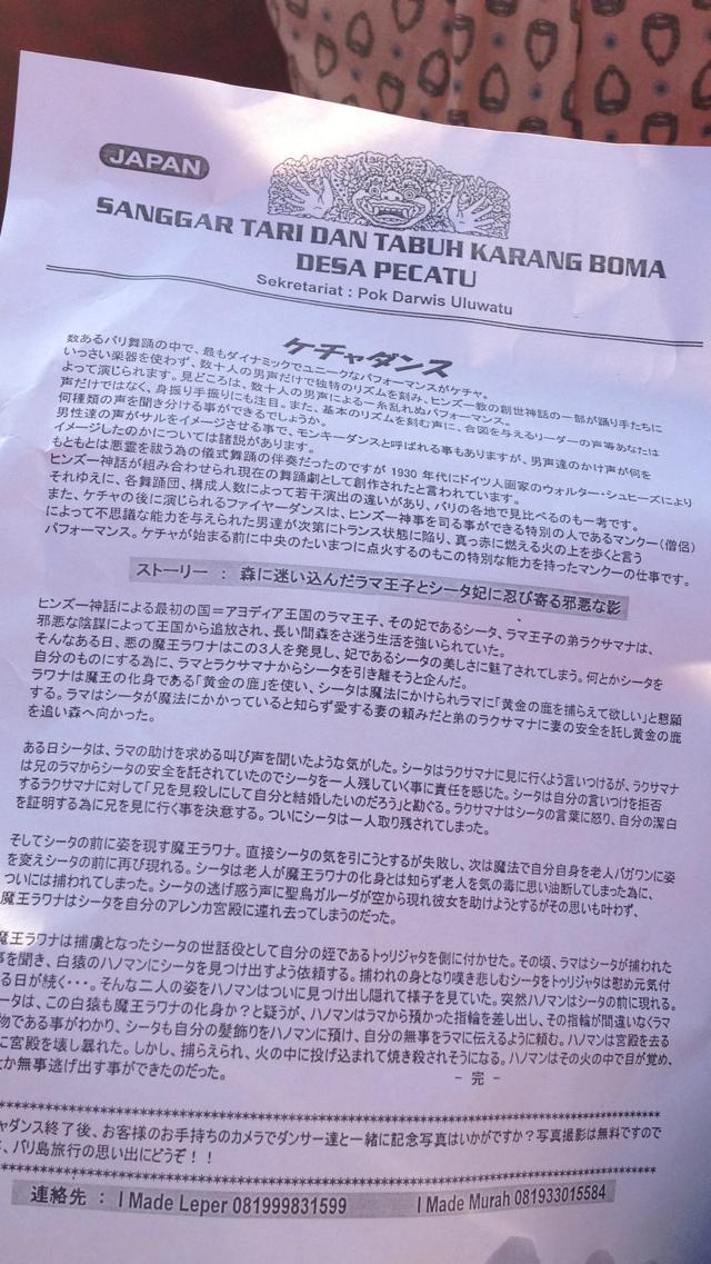 """""""ケチャ・ダンス説明<br"""