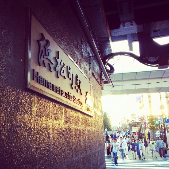 """""""浜松町駅@山手線一周外回りウォーキング<br"""