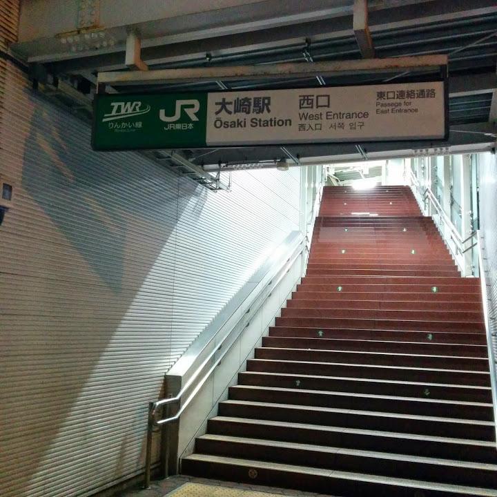 """""""大崎駅@山手線一周外回りウォーキング<br"""