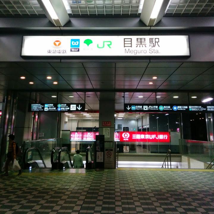 """""""目黒駅@山手線一周外回りウォーキング<br"""