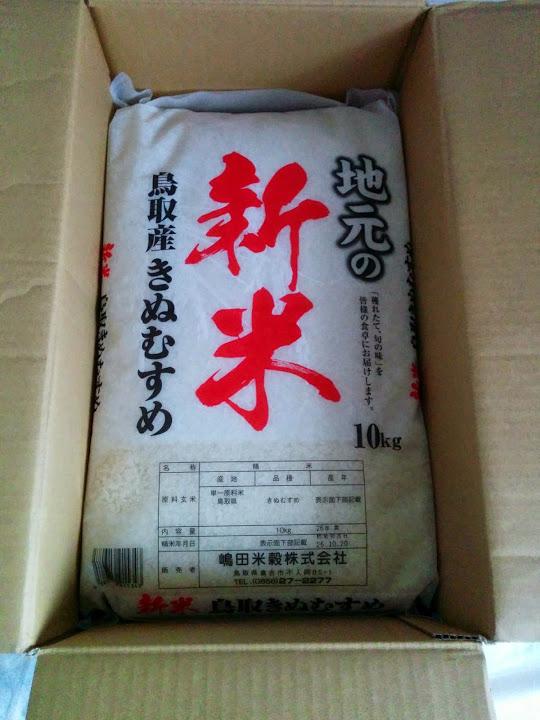 新米きぬむすめ10kg@鳥取県倉吉市