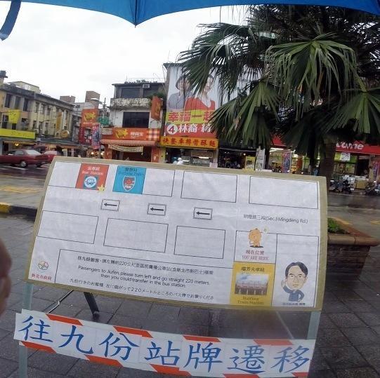 """""""瑞芳(ルイファン)駅からバスで@台湾</p"""