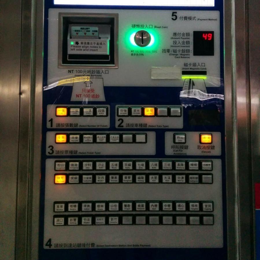 """""""切符発券機@台鐵</p"""