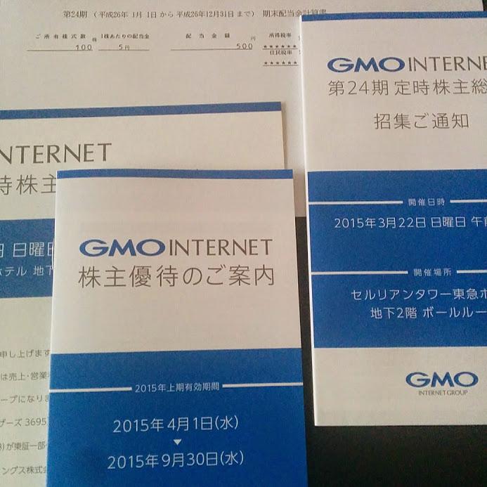 """""""GMOインターネット(株)より第24期"""