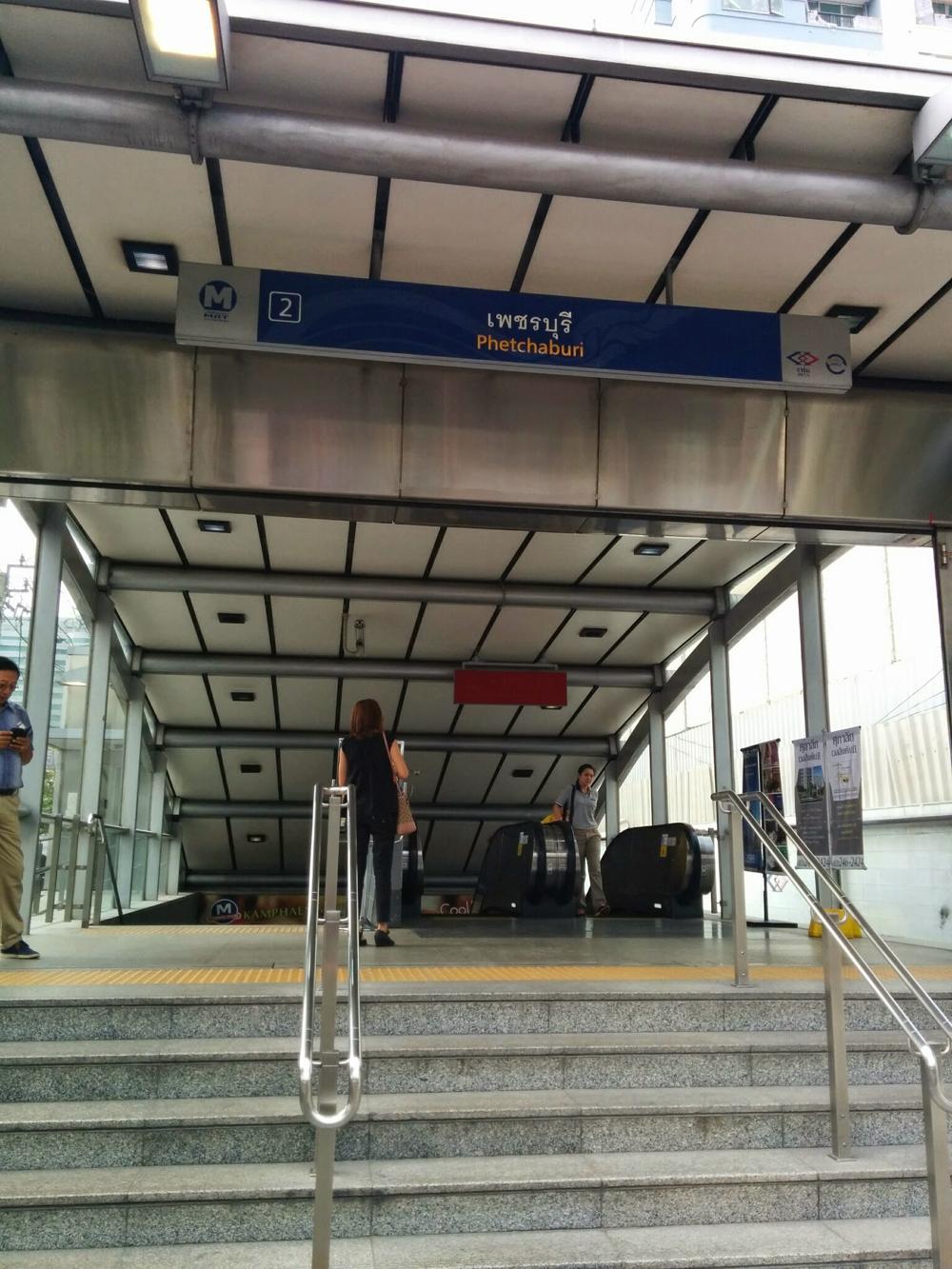 """MRTのPhetchaburi駅の2番口を出て</p"