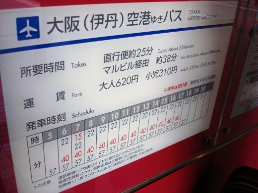 """""""大阪(伊丹)空港バス乗り場</p"""