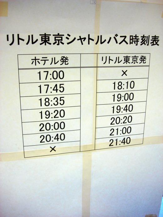 """""""リトル東京</p"""