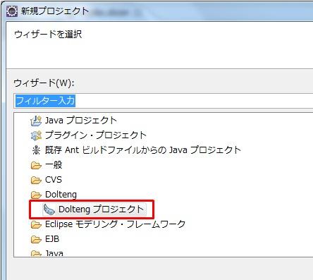 """""""Doltengプロジェクトの作成></p"""