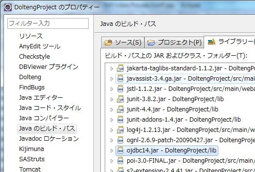 """""""プロジェクトにojdbc.jarの追加"""